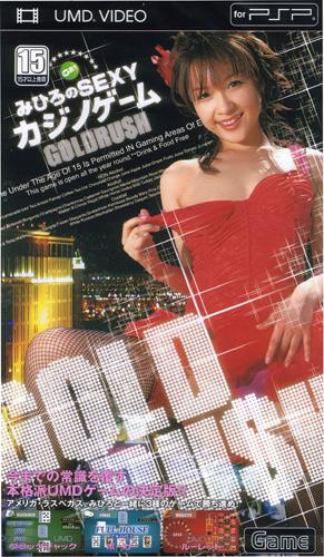 Casino Girl 4491